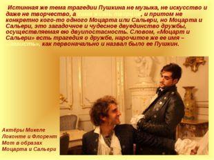 Истинная же тема трагедии Пушкина не музыка, не искусство и даже не творчест