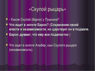 «Скупой рыцарь» - Каков Скупой (барон) у Пушкина? Что ищет в золоте Барон? (С