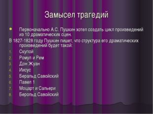 Замысел трагедий Первоначально А.С. Пушкин хотел создать цикл произведений из
