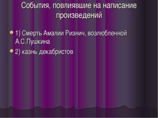События, повлиявшие на написание произведений 1) Смерть Амалии Ризнич, возлюб