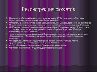 Реконструкция сюжетов В черновиках «Евгения Онегина», относящихся к началу 18