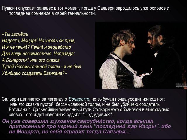 Пушкин опускает занавес в тот момент, когда у Сальери зародилось уже роковое...