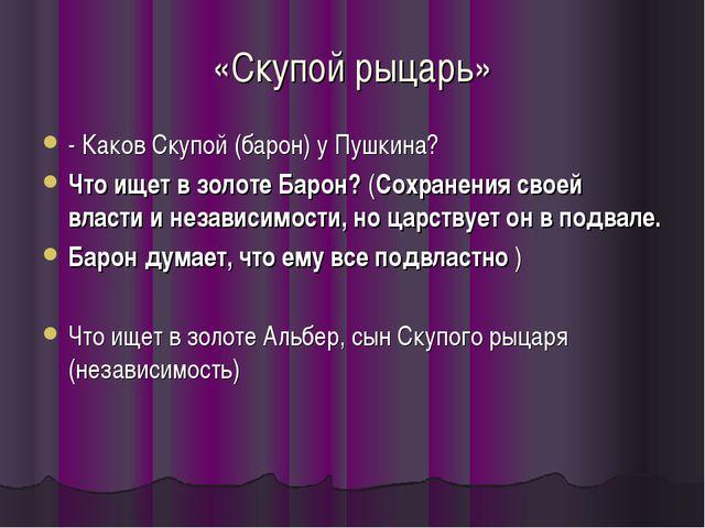 «Скупой рыцарь» - Каков Скупой (барон) у Пушкина? Что ищет в золоте Барон? (С...