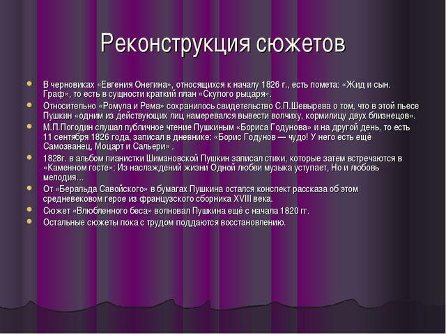 Реконструкция сюжетов В черновиках «Евгения Онегина», относящихся к началу 18...