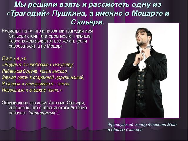 Мы решили взять и рассмотеть одну из «Трагедий» Пушкина, а именно о Моцарте и...