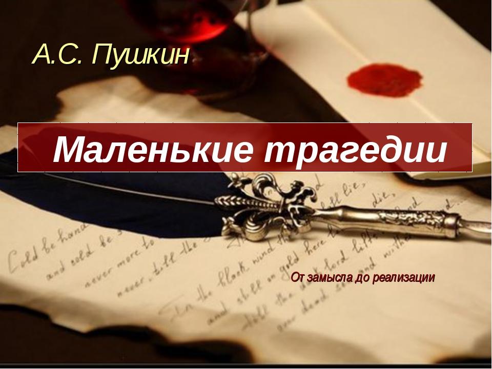 А.С. Пушкин От замысла до реализации Маленькие трагедии