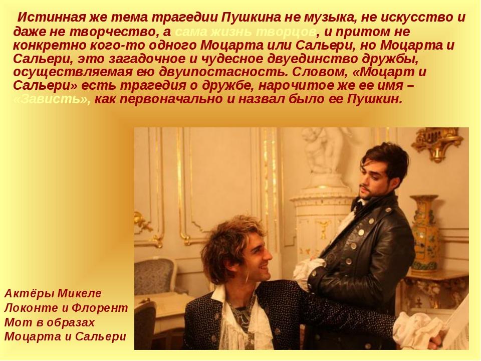 Истинная же тема трагедии Пушкина не музыка, не искусство и даже не творчест...