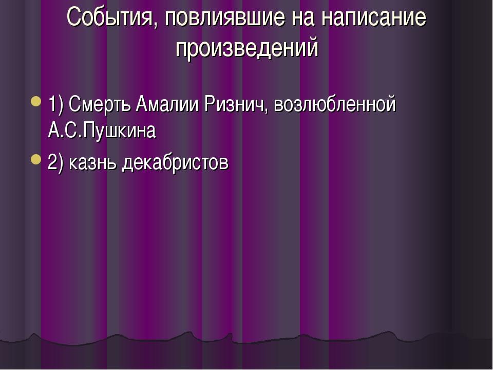 События, повлиявшие на написание произведений 1) Смерть Амалии Ризнич, возлюб...