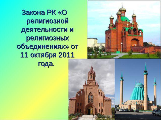Поурочное планирование по истории казахстана 5 класс