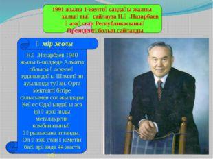 1991 жылы 1-желтоқсандағы жалпы халықтық сайлауда Н.Ә.Назарбаев Қазақстан Ре