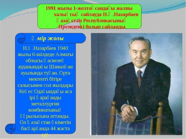 1991 жылы 1-желтоқсандағы жалпы халықтық сайлауда Н.Ә.Назарбаев Қазақстан Ре...