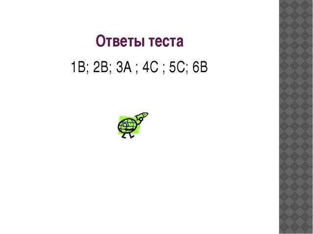 Ответы теста 1В; 2В; 3А ; 4С ; 5С; 6В