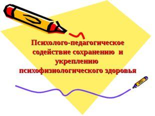 Психолого-педагогическое содействие сохранению и укреплению психофизиологичес