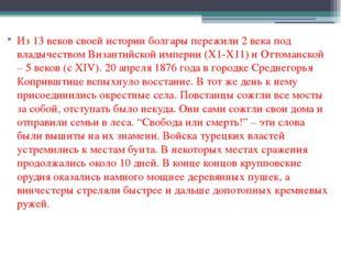 Из 13 веков своей истории болгары пережили 2 века под владычеством Византийск