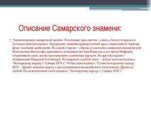"""Описание Самарского знамени: """"Знамя широкое, квадратной кройки. Полотнище тр"""