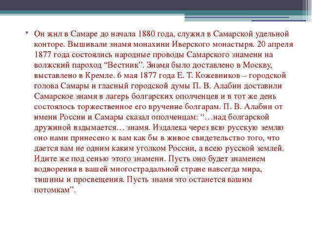 Он жил в Самаре до начала 1880 года, служил в Самарской удельной конторе. Выш...
