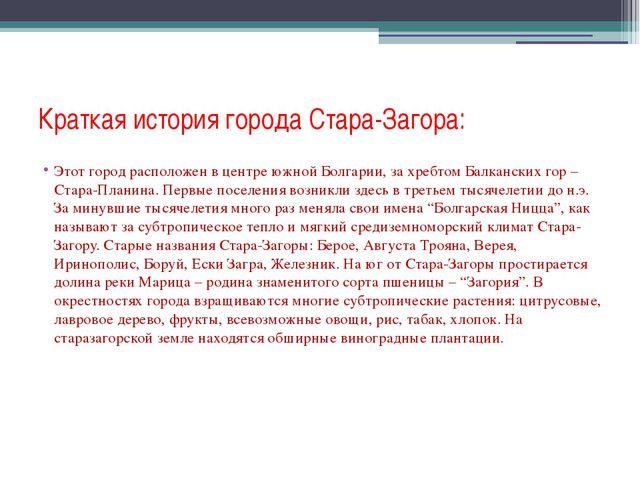 Краткая история города Стара-Загора: Этот город расположен в центре южной Бол...
