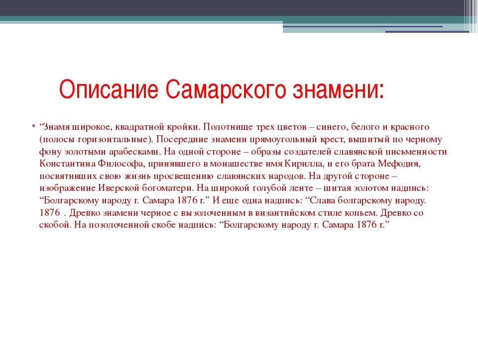 """Описание Самарского знамени: """"Знамя широкое, квадратной кройки. Полотнище тр..."""