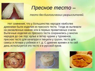 Пресное тесто – тесто без биологических разрыхлителей. Нет сомнения, что у б