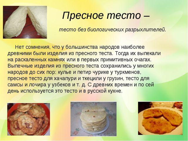 Пресное тесто – тесто без биологических разрыхлителей. Нет сомнения, что у б...