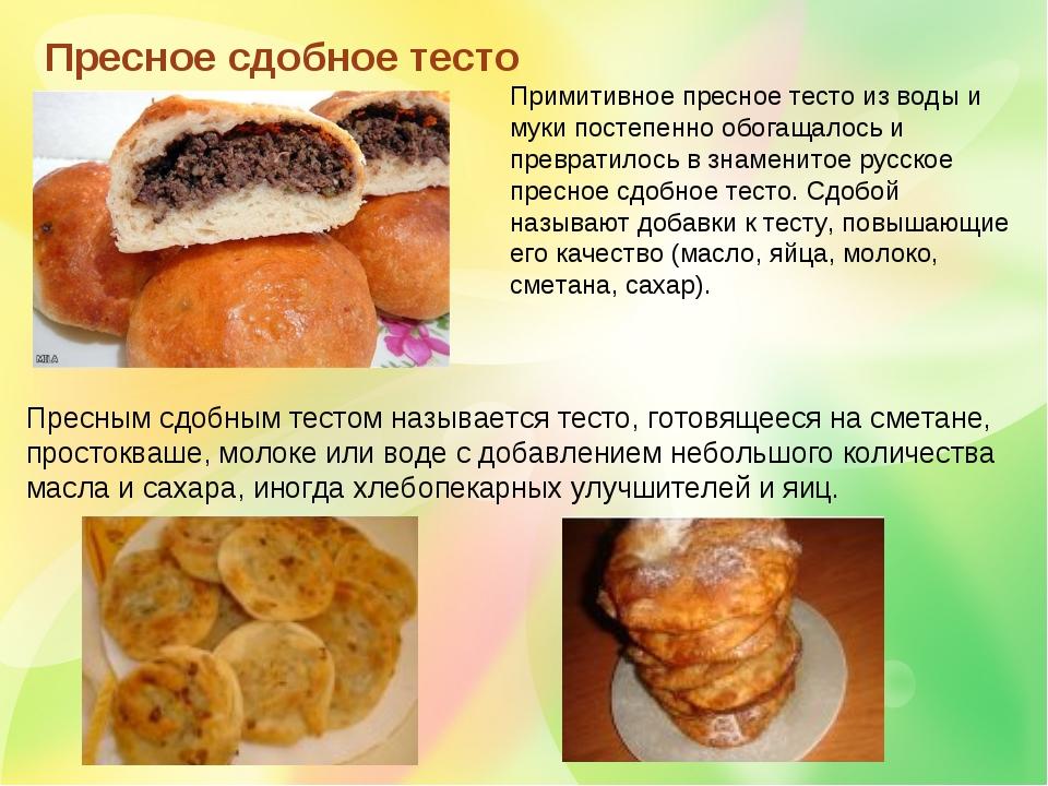 Пресное сдобное тесто Примитивное пресное тесто из воды и муки постепенно обо...