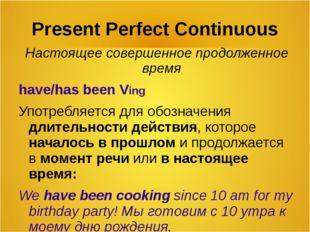 Present Perfect Continuous Настоящее совершенное продолженное время have/has