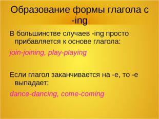 Образование формы глагола с -ing В большинстве случаев -ing просто прибавляет