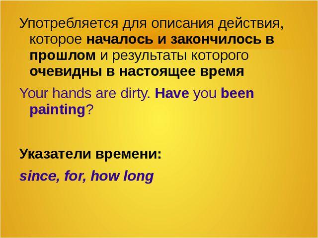 Употребляется для описания действия, которое началось и закончилось в прошлом...