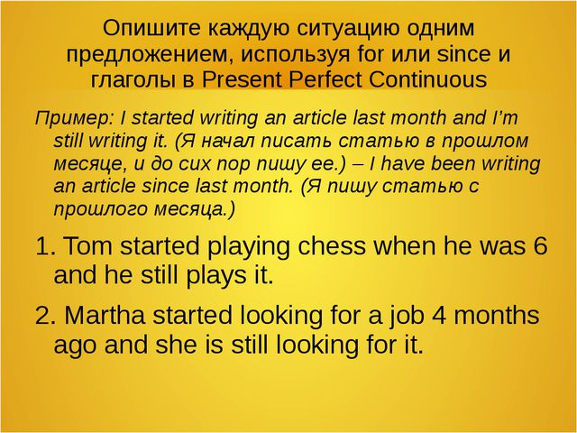 Опишите каждую ситуацию одним предложением, используя for или since и глаголы...