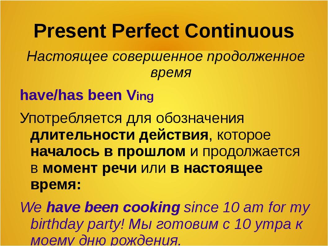 Present Perfect Continuous Настоящее совершенное продолженное время have/has...