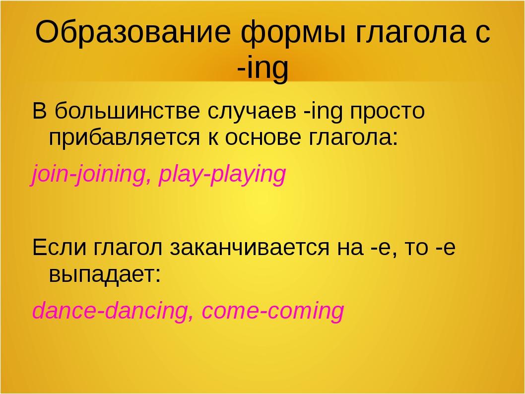 Образование формы глагола с -ing В большинстве случаев -ing просто прибавляет...