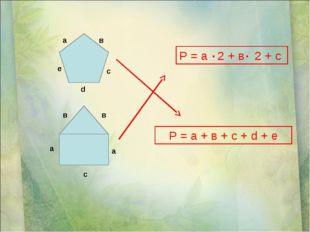 в e с d а c a в P = a 2 + в 2 + с P = a + в + с + d + e . . в a