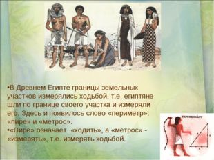 В Древнем Египте границы земельных участков измерялись ходьбой, т.е. египтяне