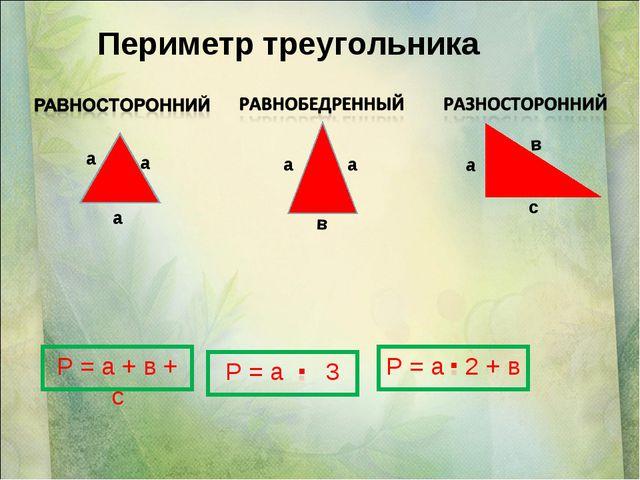Периметр треугольника в а P = a + в + c с а а а а а в P = a 2 + в P = a 3