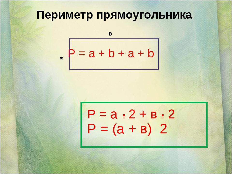 Периметр прямоугольника Р = а + b + a + b в а Р = (a + в) 2 . Р = а 2 + в 2