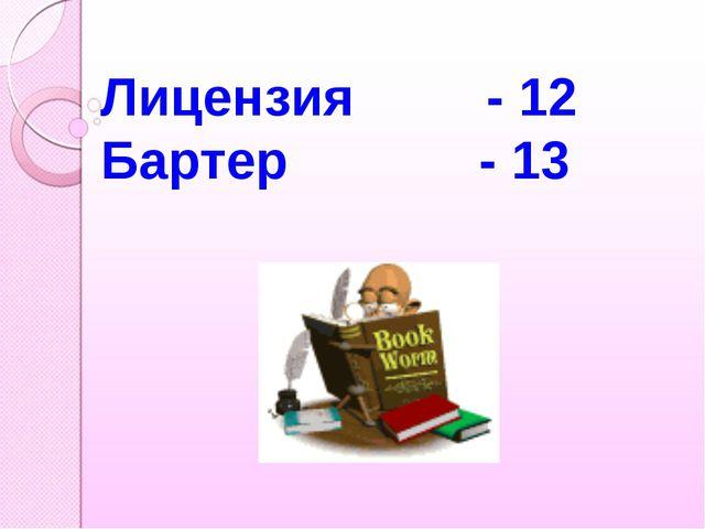 Лицензия - 12 Бартер - 13