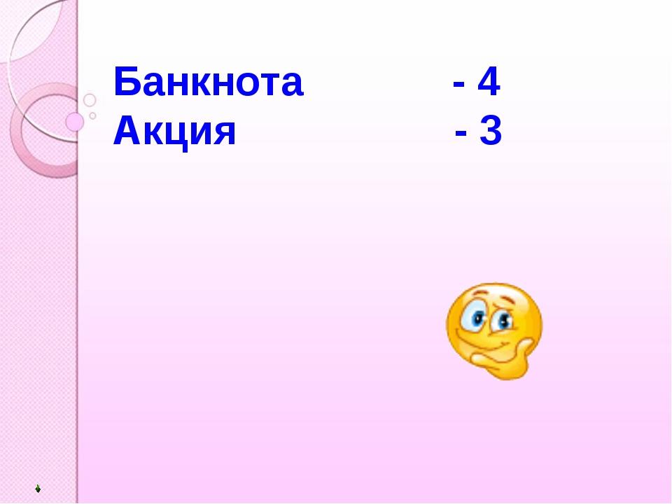 Банкнота - 4 Акция - 3