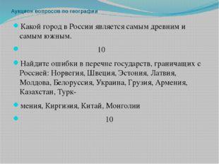 Аукцион вопросов по географии Какой город в России является самым древним и с