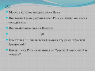 10 Море, в которое впадает река Лена Восточный материковый мыс России, какие