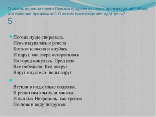 О каком явлении писал Пушкин в одном из своих произведений? Когда это явление