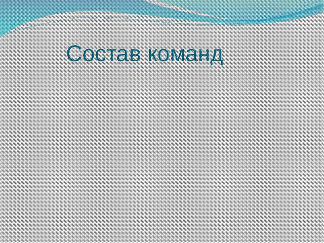 Состав команд