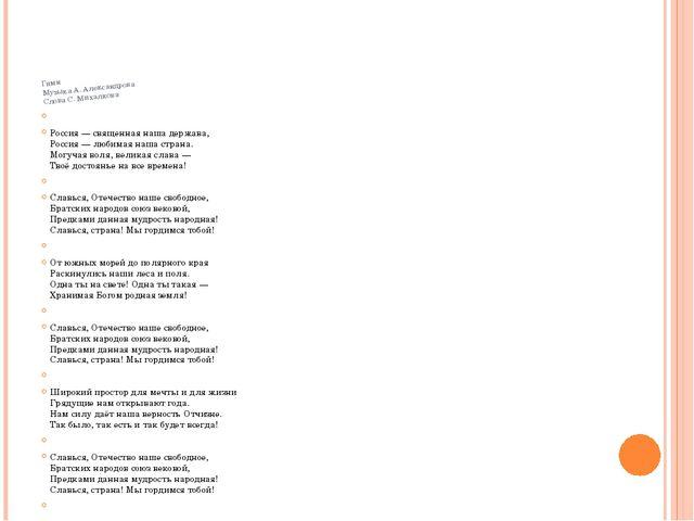 Гимн Музыка А.Александрова Слова С.Михалкова  Россия— священная нашадерж...