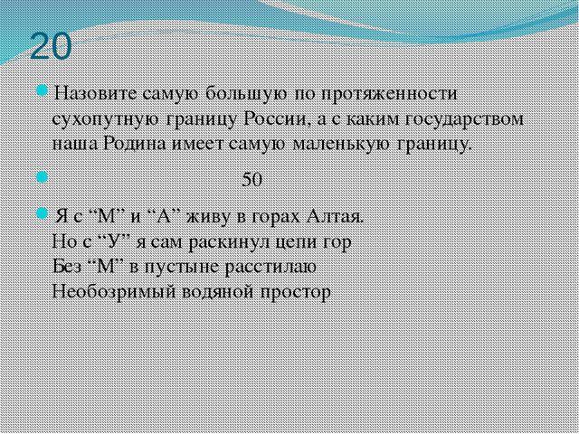 20 Назовите самую большую по протяженности сухопутную границу России, а с как...