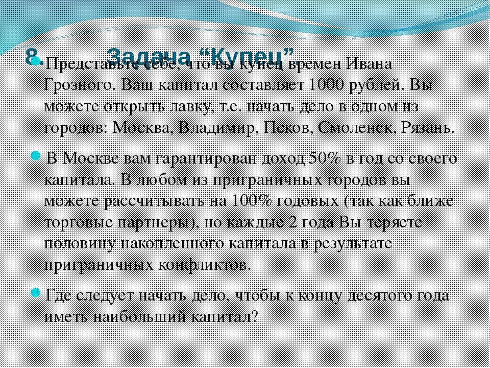 """8. Задача """"Купец"""". Представьте себе, что вы купец времен Ивана Грозного. Ваш..."""