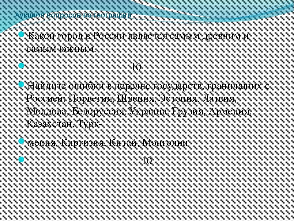 Аукцион вопросов по географии Какой город в России является самым древним и с...