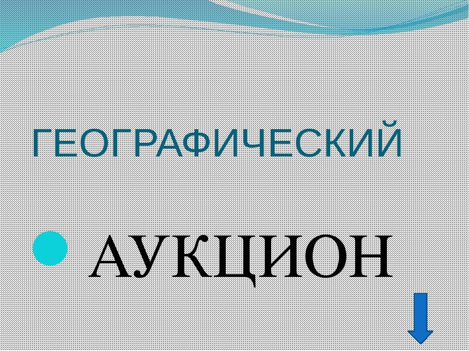 ГЕОГРАФИЧЕСКИЙ АУКЦИОН