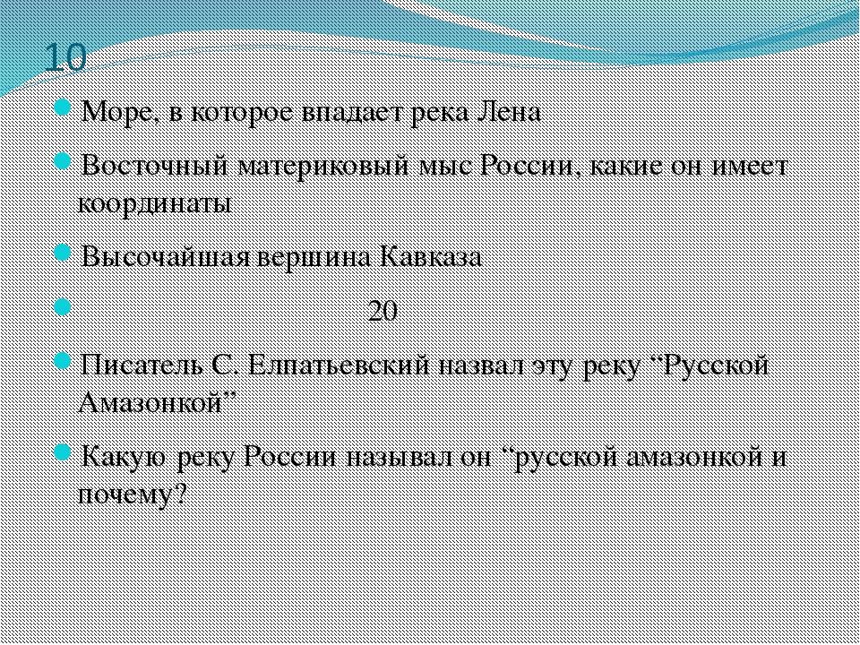 10 Море, в которое впадает река Лена Восточный материковый мыс России, какие...