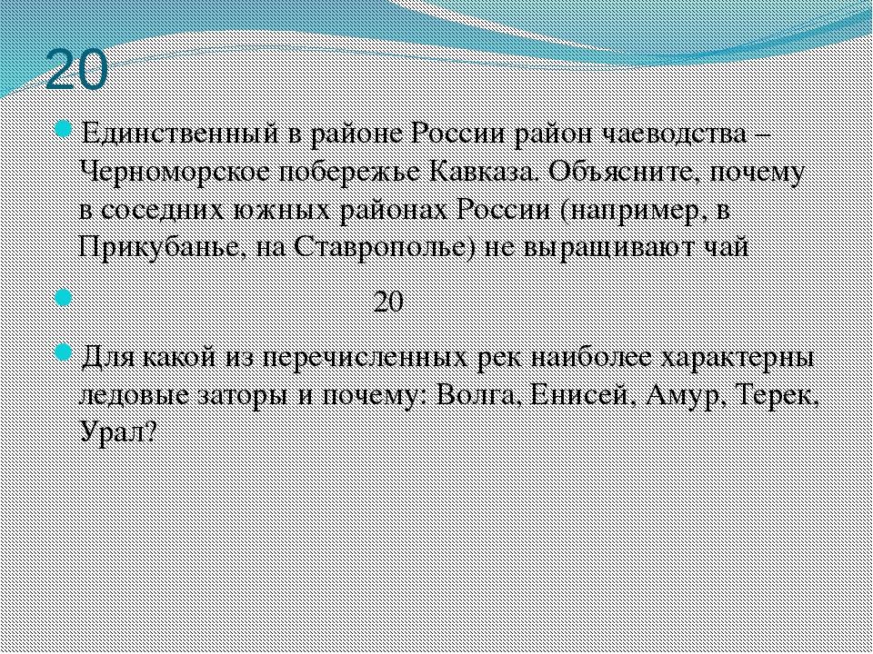 20 Единственный в районе России район чаеводства – Черноморское побережье Кав...