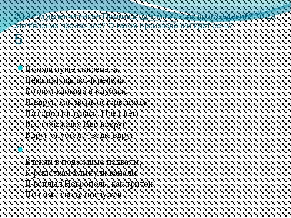 О каком явлении писал Пушкин в одном из своих произведений? Когда это явление...
