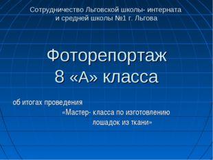Сотрудничество Льговской школы- интерната и средней школы №1 г. Льгова Фотор